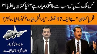 Jf 17 Thunder vs Rafale Jets | Which one is more better? Know from Defence Analyst Shahid Lateef