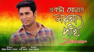 Ekta Sonar Moyna Pakhi   SM Shahriar   Prem Upohar   Lyrical Video 2018   Bangla Song 2018   Protune