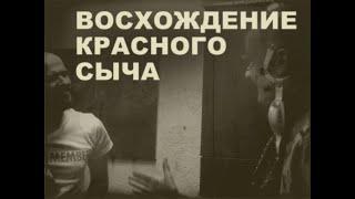 Восхождение Красного Сыча - фильм (2018)