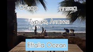 Обзор пляжа отеля Eftalia Ocean. Alanya. Turkler. Влог из ТУРЦИИ.Влог 60