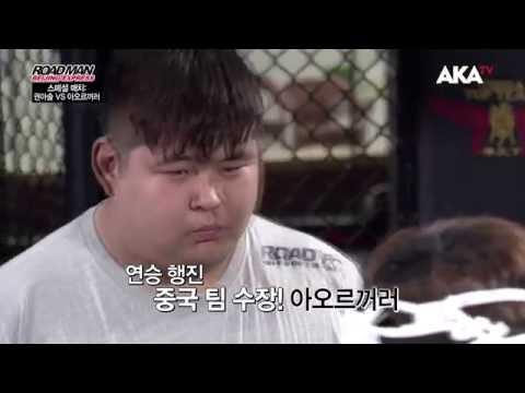 [로드맨 베이징 익스프레스] EP 4-1. 파이널 매치 김재훈의 첫 승 도전!!