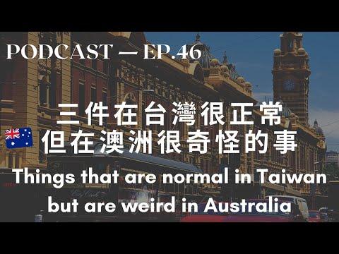 台湾的日常习惯但在澳洲看了很奇怪 Taiwanese Daily Habits That Are Considered Weird in Australia