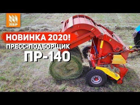 Новый пресс-подборщик от Бежецксельмаш ПР-140. Чем отличается от легендарного ПР-145С?