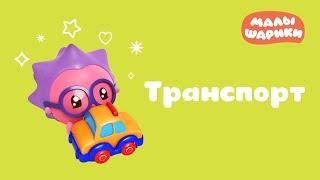 Малышарики - новые серии - Транспорт (Мультики для самых маленьких)