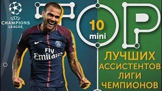 Мини-ТОП-10 лучших ассистентов Лиги чемпионов