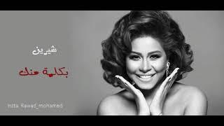 تحميل اغاني شيرين عبد الوهاب بكلمة منك MP3