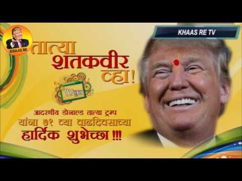 Happy Birthday Donald   वाढदिवस स्पेशल   Khaas Re TV
