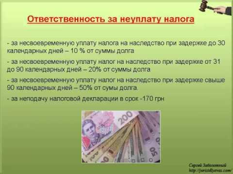 4. Ответственность за неуплату налога