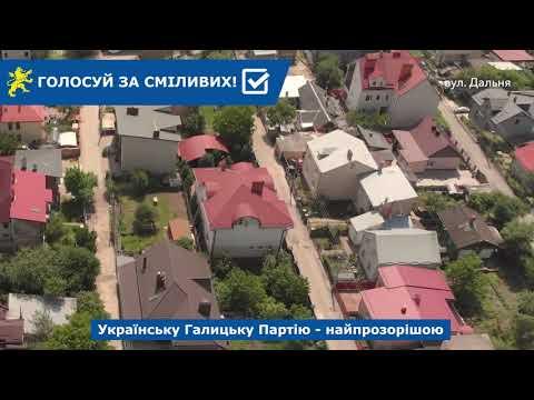 Над Левом: вул. Дальня