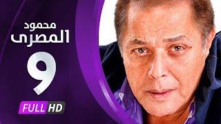 مسلسل محمود المصري - بطولة محمود عبدالعزيز - الحلقة التاسعة - Mahmoud Elmasre Series Eps 09