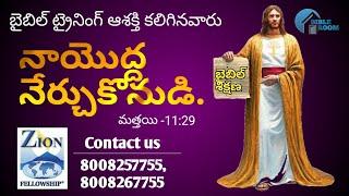 bible training in telugu - 免费在线视频最佳电影电视节目
