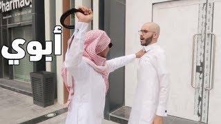 الشارع بالسعودية : وش يصير اذا قلت لابوك انا متزوج !!