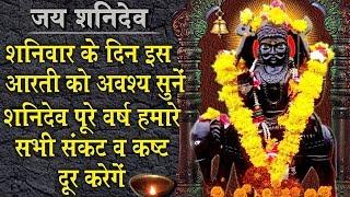 शनिवार के दिन इस आरती को अवश्य सुनें | Jai Shani Dev