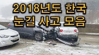 [타임킬러]2018년도 한국 눈길 사고 특집 블랙박스 #25(Korea car accident compilation 2018)