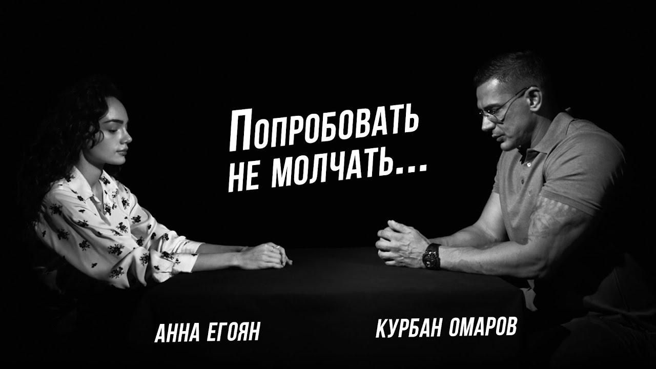 Попробовать не молчать - Анна Егоян и Курбан Омаров (автор Яна Мкр).