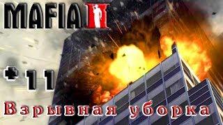 MAFIA II - 11 серия - Взрывная уборка[1080p]