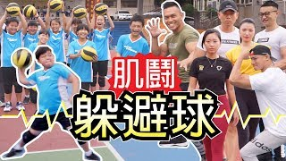 [Dodgeball Match] Elementary School Kids Beat Muscle Guy │Muscle Guy TW │ 2019ep48
