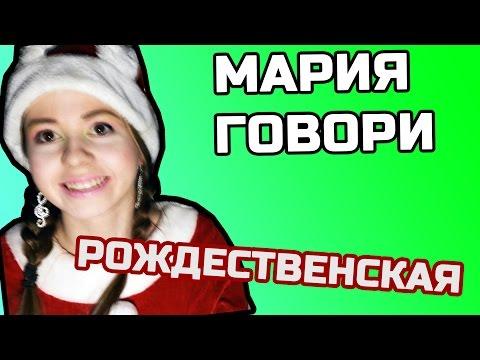 Мария Говори - Рождественская Патриотическая