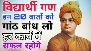 20 Success Tips for Students by Swami Vivekananda in Hindi