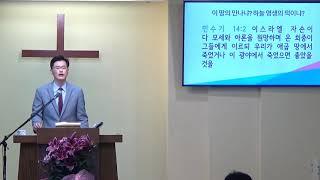 요한복음 강해(44) 이 땅의 만나냐? 하늘 영생의 떡이냐? (1)