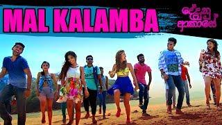 Mal Kalamba Langa    Official Music Video   Dedunu Akase Movie