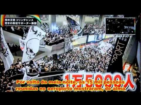 A Força do bando de loucos - TV japonesa apresentando o Corinthians (legendado, graças a Deus)