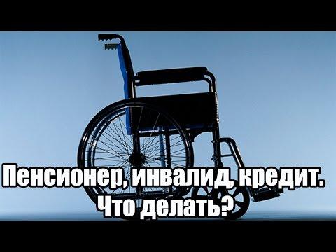 ✓ Пенсионер, инвалид, кредит. Что делать?