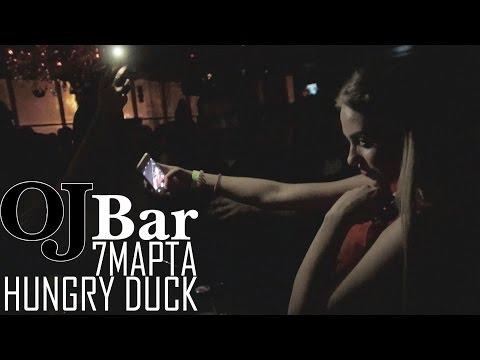 7 марта | Hungry Duck | Oj Bar - YouTube ▶1:32