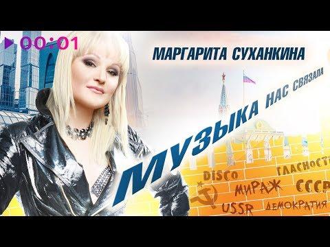 Маргарита Суханкина - Музыка нас связала | Альбом | 2019