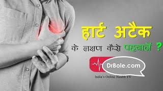 हार्ट अटैक के लक्षण कैसे पहचानें | Hindi Health Tips - Download this Video in MP3, M4A, WEBM, MP4, 3GP