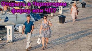 Открыть в Черногории фирму или ЧП?