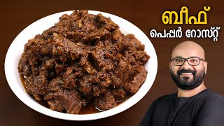 ബീഫ് പെപ്പർ റോസ്റ്റ് | Beef Pepper Roast | Kerala Style Beef Roast - Malayalam Recipe