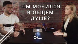 ИГРОКИ АПЛ ПРОХОДЯТ ПОЛИГРАФ [часть 1]