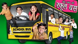 "CHOTU KI SCHOOL BUS | ""छोटू दादा की स्कूल बस"" Khandesh Comedy | Chotu Comedy Video"
