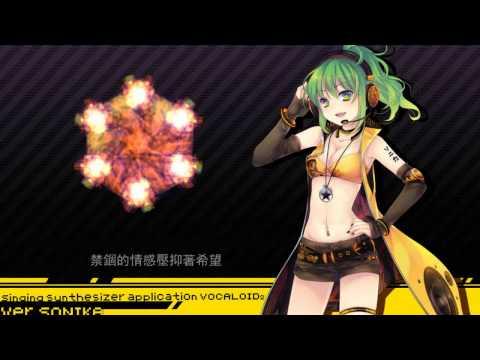 【Vocaloid2 SONiKA】台灣中文示範曲 - 夢想天堂
