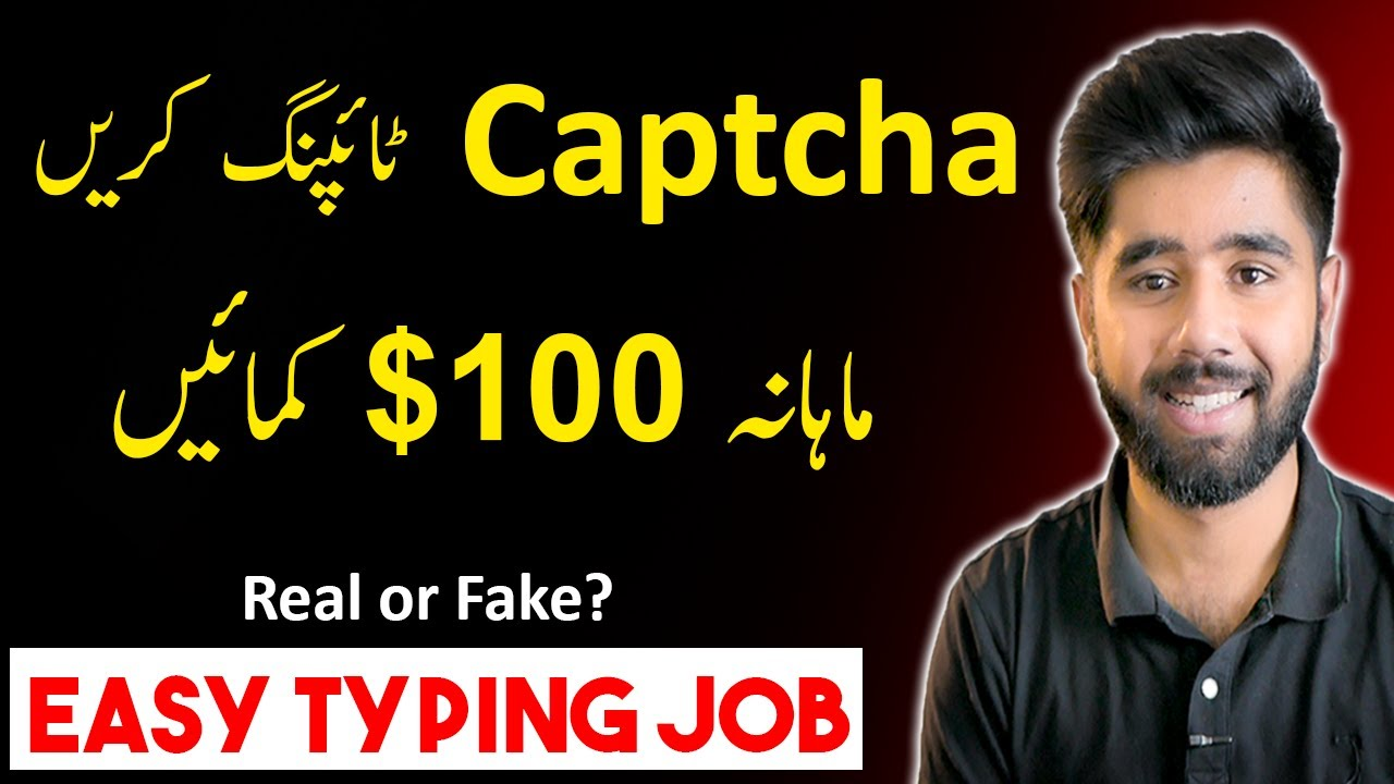 Easy Typing Task|How to Generate Income Online From Easytypingjob|Genuine or Phony|Captcha Typing Task thumbnail