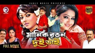Bangla Movie   Manik Roton Dui Bhai   Kazi Maruf, Toma Mirza, Kazi Hayat   Eagle Movies (OFFICIAL)