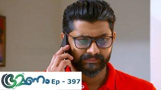 Bhramanam | Episode 397 - 23  August 2019 | Mazhavil Manorama