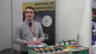 """Компания """"Еврокамень"""" (Беларусь) на выставке """"Карельский камень. Дороги Карелии - 2018"""""""