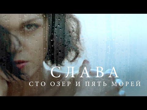 Слава— «Сто озёр ипять морей» (Official Video)