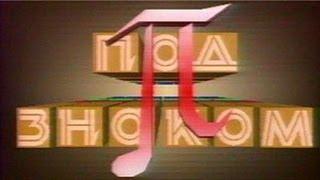 """Телепередача """"Под знаком """"Пи"""", 1991. (Николай Бердяев)"""