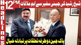 Important Meeting Of Sheikh Rashid With Chinese Ambassador   Headlines 12 PM   22 July 2021   BC1F