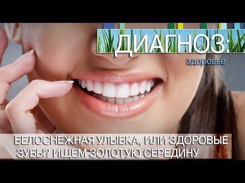 Белоснежная улыбка, или здоровые зубы? Ищем золотую середину   Диагноз: здоровье [13/15]