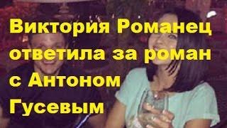 Виктория Романец ответила за роман с Антоном Гусевым. Евгения Феофилактова-Гусева, ДОМ-2, ТНТ