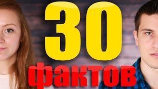 30 ФАКТОВ О НАС! | SWEET HOME