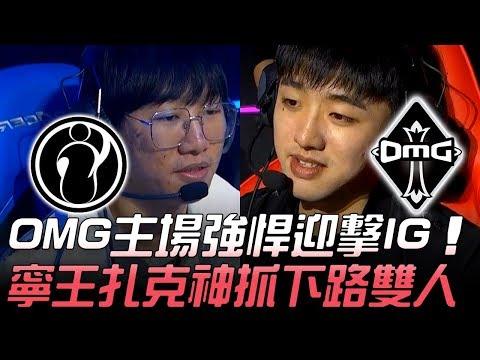 IG vs OMG OMG主場強悍迎擊IG 寧王扎克關鍵神抓下路雙人!Game 1