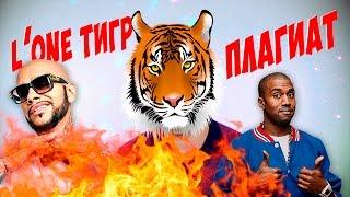 #Плагиат недели l'one Тигр VS Kanye west. Это black star детка.