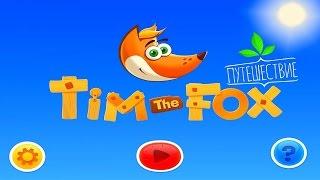 Tim the Fox Travel Путешествие Лисёнка Тима Развивающий игровой мульт для Детей Best Kids Apps