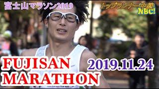 富士山マラソン2019 FUJISAN MARATHON2019 Go!Go!NBC!