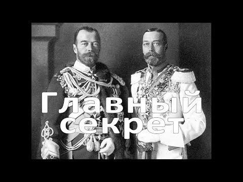 Главный секрет власти Романовых Герман Стерлигов